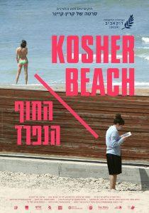 kosher beach-poster