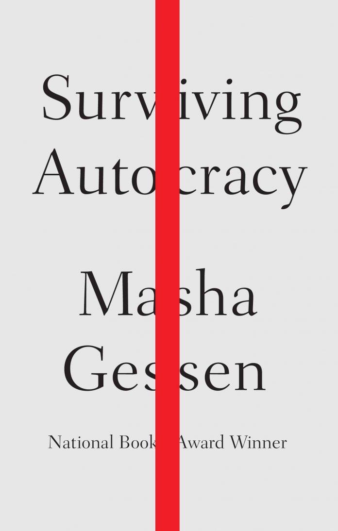 幸存的独裁者玛莎·盖森