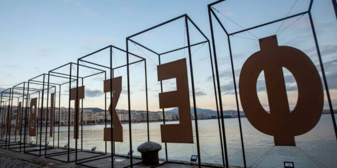 23rd Thessaloniki Documentary Festival